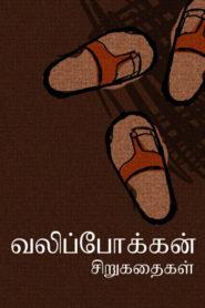 Valippokkan Cirukataikal Tamil PDF Book