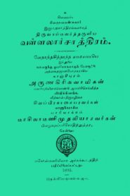 Vallalar Saathiram Tamil PDF Book