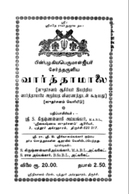 Vartha Malai Tamil PDF Book