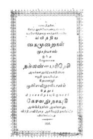 Vayittiya Kaimuraikal Tamil PDF Book