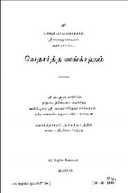 Vedanta Sangraha Tamil PDF Book