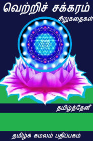 Vetri Chakkaram Short Stories Tamil PDF Book