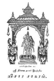 Vichaara Chaagaram Tamil PDF Book