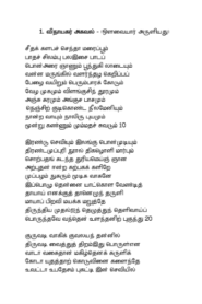 Vinayagar Agaval By Avvaiyar