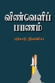 Vinveli Payanam Tamil PDF Book