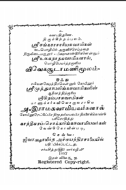 Vivega Soodamani Tamil PDF Book