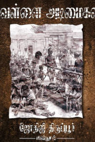 White Slaves Tamil PDF Book