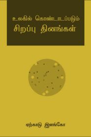 World Important Celebration Days Tamil PDF Book