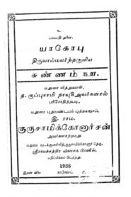 Yagobu Sunnam Tamil PDF Book