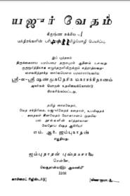 Yajur Veikam Tamil PDF Book