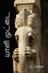 Yali Muttai Tamil PDF Book