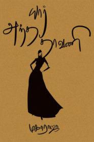 Yar Antha Thavani Tamil PDF Book