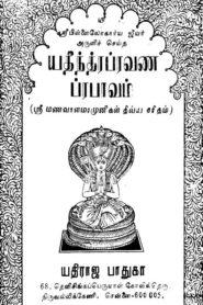 Yatiin Tpravand A Prabaavam Tamil PDF Book