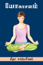 Yogasanam Tamil PDF Book