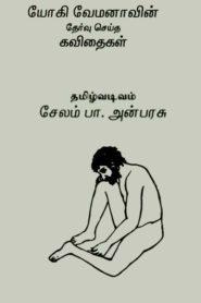 Yooki Veimanaavin Tamil PDF Book
