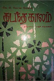 Kadantha Kalam By K.P.Kesava Menon