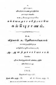 Kalki Puranam Tamil PDF Books