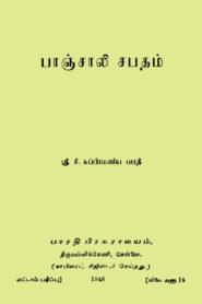 Kamba Ramayanam Kishkinta Kandam Tamil PDF Books