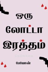 Oru Lotta Ratham Tamil PDF Books