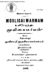 Mooligai Marmam – Munisamy Tamil PDF Book