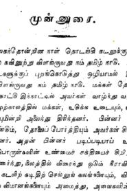 Pallavar Charitthiram Tamil PDF Book