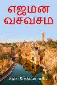 Ejamaana Visuvaasam by Kalki Krishnamurthy
