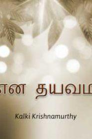 En Dheivam By Kalki Krishnamurthy