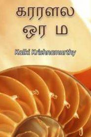 Kaarirulil Oru Minnal by Kalki Krishnamurthy