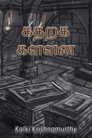 Kaatharaa Kalvan By Kalki Krishnamurthy