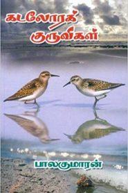 Kadalora Kuruvigal By Balakumaran