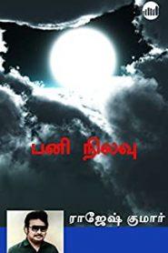 Pani Nilavu by Rajesh Kumar