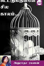 Koottukkulle Sila Kaalam By Anuradha Ramanan