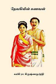 Devagiyin Kanavan by Kalki Krishnamurthy