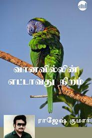 Vaanavillin Ettavathu Niram By Rajesh Kumar