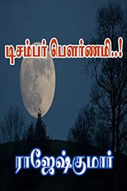 December Pournami By Rajesh Kumar