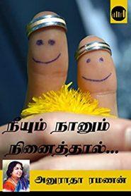 Neeyum Naanum Ninaithal By Anuradha Ramanan