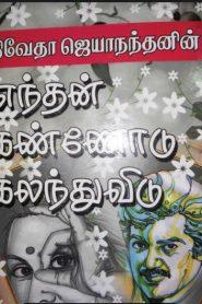 Enthan Kannodu Kalanthu Vidu By Jayakanthan