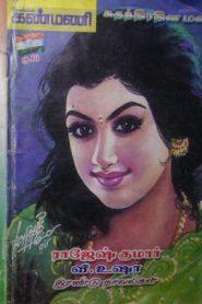 Kurinji Pookal Engum Pookkum By Rajesh Kumar