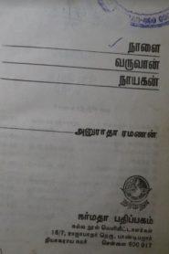 Nalai Varuvan Nayagan By Anuradha Ramanan