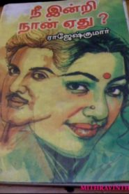 Nee Indri Nan Ethu By Rajesh Kumar