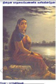 Nindran Kaathalai Enni Kalikindren By Jayakanthan