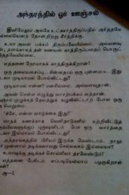 Antharaththiloruoonjal By Anuradha Ramanan