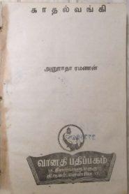 Kaadhal Vangi By Anuradha Ramanan