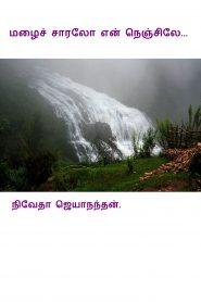 Malai Saralo En Nenjile By Jayakanthan