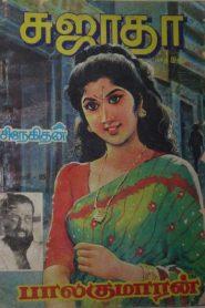 Snehithan by Balakumaran