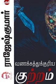Vanakkathukkuriya Kutram By Rajesh Kumar