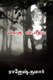Vilagu Vibareetham By Rajesh Kumar