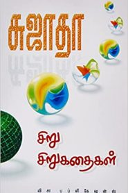Sirukathaigal By Sujatha Rangarajan
