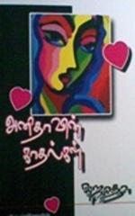Anithavin Kadhalgal By Sujatha Rangarajan