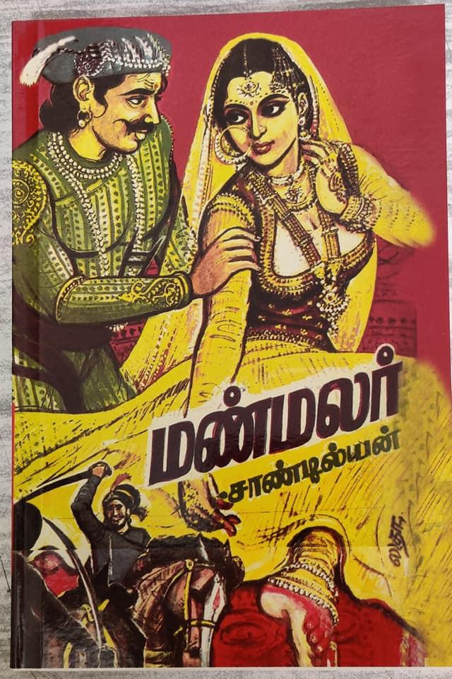 Manmalar By Sandilyan - Tamil Books PDF